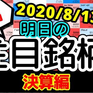 [株おすすめ]【JumpingPoint!!の10分株ニュース】2020年8月13日(木)~決算編(前編)~