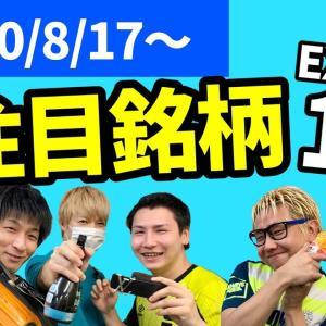 [株おすすめ]【株Tube EXTRA#94】2020年8月17日~の注目銘柄TOP12