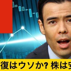 [株おすすめ]中国経済の回復はウソか? 株を買うのは安全か?
