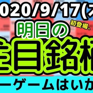 [株おすすめ]【JumpingPoint!!の10分株ニュース】2020年9月16日(水)