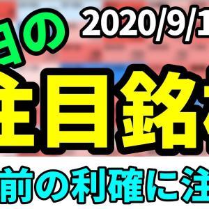 [株おすすめ]【JumpingPoint!!の10分株ニュース】2020年9月17日(木)