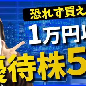 [投資おすすめ]【少額投資】1万円以下で買える株主優待銘柄5選