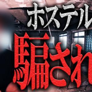 [投資おすすめ]【完全に騙された】工期遅れで悲鳴…ホステル投資で2500万円被害の男性