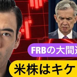 [株おすすめ]FRBの大間違い【米株の値動きはキケン?】