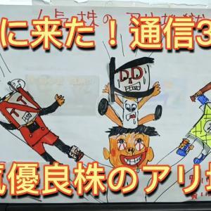 [株おすすめ]ついに来た!通信3社株   人気優良株のアリ地獄! NTTドコモ  KDDI   ソフトバンク