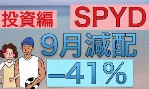 [投資おすすめ]速報!SPYD9月−41%減配!米国高配当株ETF【投資編】