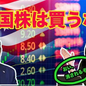 [株おすすめ]【中国株は買うな】その理由とは