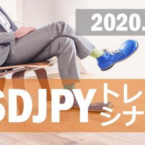[FXおすすめ]【FX:ドル円 2020.9.20】トレードシナリオ解説