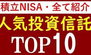 [投資おすすめ]積立NISA・人気投資信託TOP10を解説!おすすめ商品は?