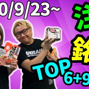 [株おすすめ]【JumpingPoint!!の株Tube#138】2020年9月23日~の注目銘柄TOP6+9 (前編)