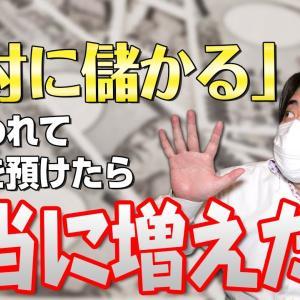 [FXおすすめ]「絶対に儲かる!」と言われてお金を預けたら本当にお金が増えた!?投資詐欺の話