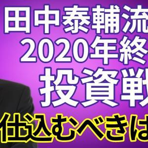 [投資おすすめ]2020年終盤の投資戦略!株を仕込むべきは今?田中泰輔氏が解説【所得向上委員会】