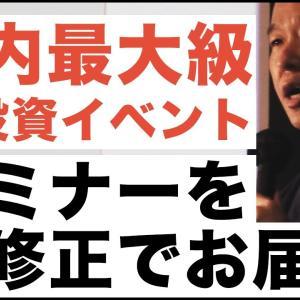 [FXおすすめ]【FX】日本最大級の投資イベントで講演してきた 【セミナー内容すべて公開】