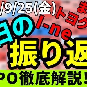 [株おすすめ]【相場振り返りシリーズ#49】2020年9月25日(金)〜IPO徹底解説!〜