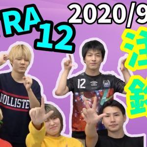 [株おすすめ]【株Tube EXTRA#101】2020年9月28日~の注目銘柄TOP12