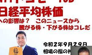 [株おすすめ]NTTドコモ TOB日経平均株価への影響は? このニュースから騰がる株・下がる株はコレだ!20200929収録