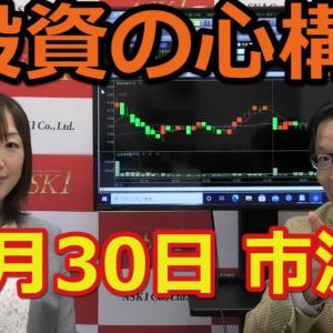 [投資おすすめ]2020年9月30日【投資の心構え】(市況放送【毎日配信】)