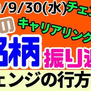 [株おすすめ]【相場振り返りシリーズ#51】2020年9月30日(水)〜チェンジの行方は!?〜