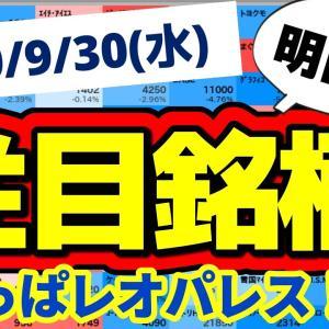 [株おすすめ]【JumpingPoint!!の10分株ニュース】2020年9月30日(水)