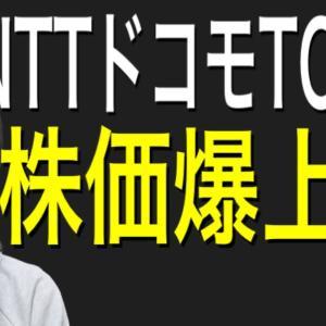 [株おすすめ]NTTドコモがTOBで株価爆上げした事と、KDDIが急落した件について!