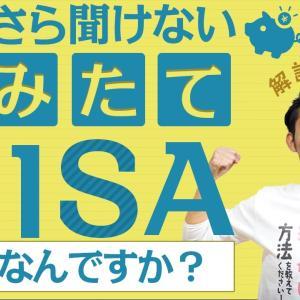 [投資おすすめ]【投資】いまさら聞けない「つみたてNISA」ってなんですか?投資初心者に最もおすすめの制度!