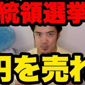 [FXおすすめ]【大統領選挙】FX大胆予想!大口が円売りを仕掛けてくる!