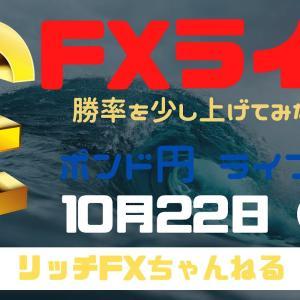 [FXおすすめ]【FXライブ】FX初心者さん歓迎!「チャネルライン」でトレードしてみよう! FX専業トレーダーのポンド円 10/22/2020(後編)