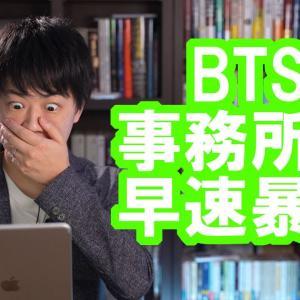 [株おすすめ]BTS事務所の株価が連日の大暴落で韓国の投資家が「株の払い戻し」を求めるw