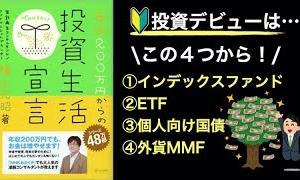 [投資おすすめ]年収200万円からの投資生活宣言!【投資入門】