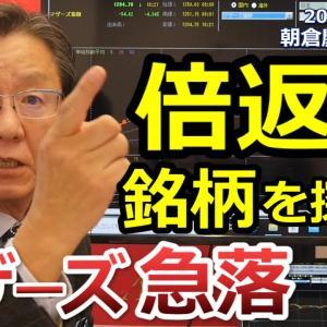 [株おすすめ]2020年10月23日 朝倉は株が上がっても下がっても元気です!ピンチはチャンスです。半沢ばりに倍返しだー!【朝倉慶の株式投資・株式相場解説】