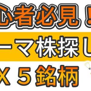 [株おすすめ]テーマ株の探し方とDX注目の5銘柄【超初心者向け】