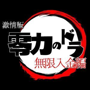 [FXおすすめ]【FX】天国から地獄放送 10月28日(水)