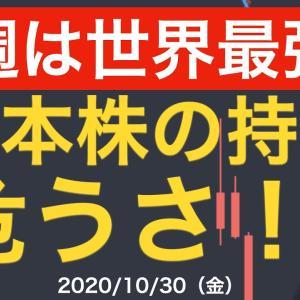 [株おすすめ]今週は世界最強?日本株の持つ危うさ!【10/30(金)】
