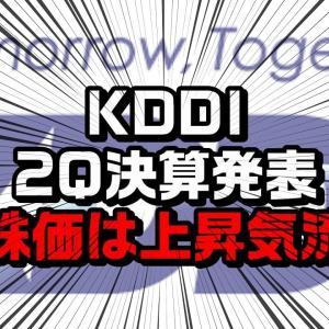 [株おすすめ]KDDI2Q決算発表!株価は上昇気流へ!?