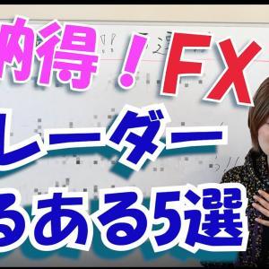 [FXおすすめ]【FX】超納得!トレーダーあるある5選