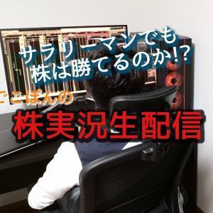 [株おすすめ]2020.11.30 株デイトレード実況ライブ配信
