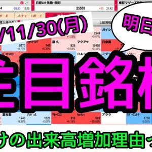 [株おすすめ]【10分株ニュース】2020年11月30日(月)の注目銘柄