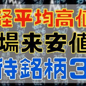 [株おすすめ]日経平均株価が高値なのに上場来安値水準の株主優待銘柄3選!