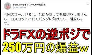 [FXおすすめ]4000万円も負けてる逆神ドラFXさんの逆ポジで250万円の利益12月2日 負けている人の逆ポジトレードその3
