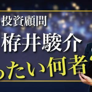 [投資おすすめ]栫井駿介の経歴とつばめ投資顧問の投資手法・実績(CP)