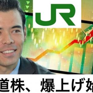[株おすすめ]JR鉄道株、爆上げが始まるか?