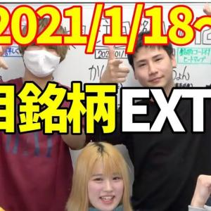 [株おすすめ]【株TubeEXTRA#117】2021年1月18日~の注目銘柄EXTRA12