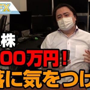 [FXおすすめ]FX、-3700万円!!菅内閣、支持率低下で株の急落に気を付けろ!!!
