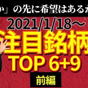 [株おすすめ]【JumpingPoint!!の株Tube#186】2021年1月18日~の注目銘柄TOP6+9(前編)