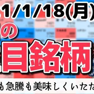 [株おすすめ]【10分株ニュース】2021年1月18日(月)