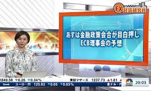 [FXおすすめ]1月20日放送 『FX経済研究所』(あすは金融政策会合が目白押し ECB理事会の予想)日経CNBC