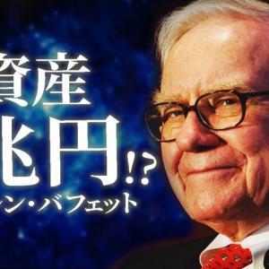 [投資おすすめ]世界一の投資家バフェット氏が教える「働き方」