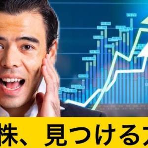 [株おすすめ]【テンバガー】10倍株を見つける方法 2020年の銘柄を分析