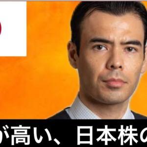 [株おすすめ]強欲が高い、日本株も2月中に気を付けるべき