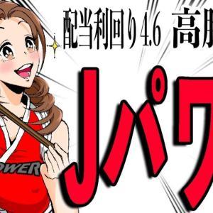 [投資おすすめ]【超割安】Jパワー、高騰期待で投資チャンス!!Jパワー(9513)の株価予想